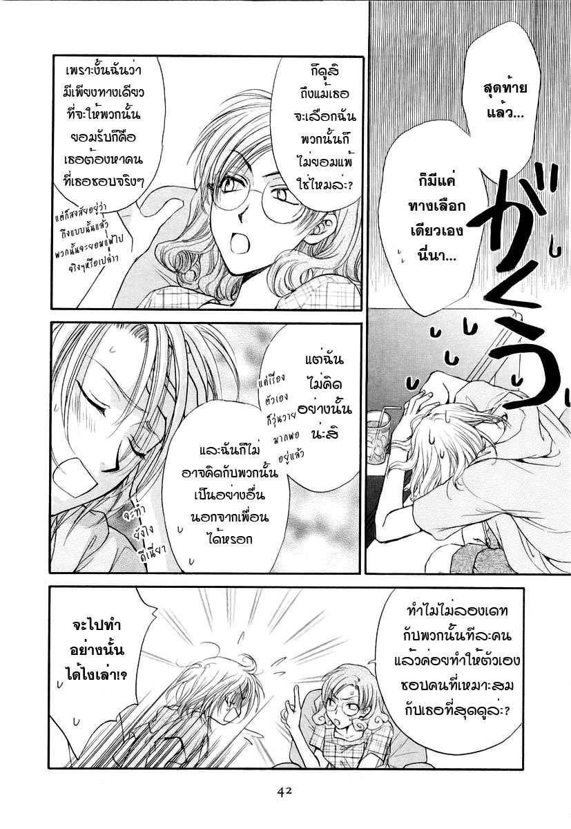 อ่านการ์ตูน Kakumei no Hi 5 ภาพที่ 6