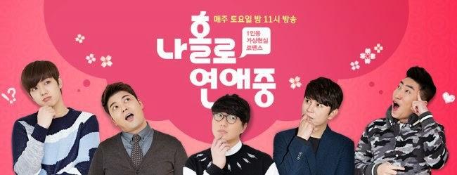 韓國綜藝 我獨自戀愛中 線上看