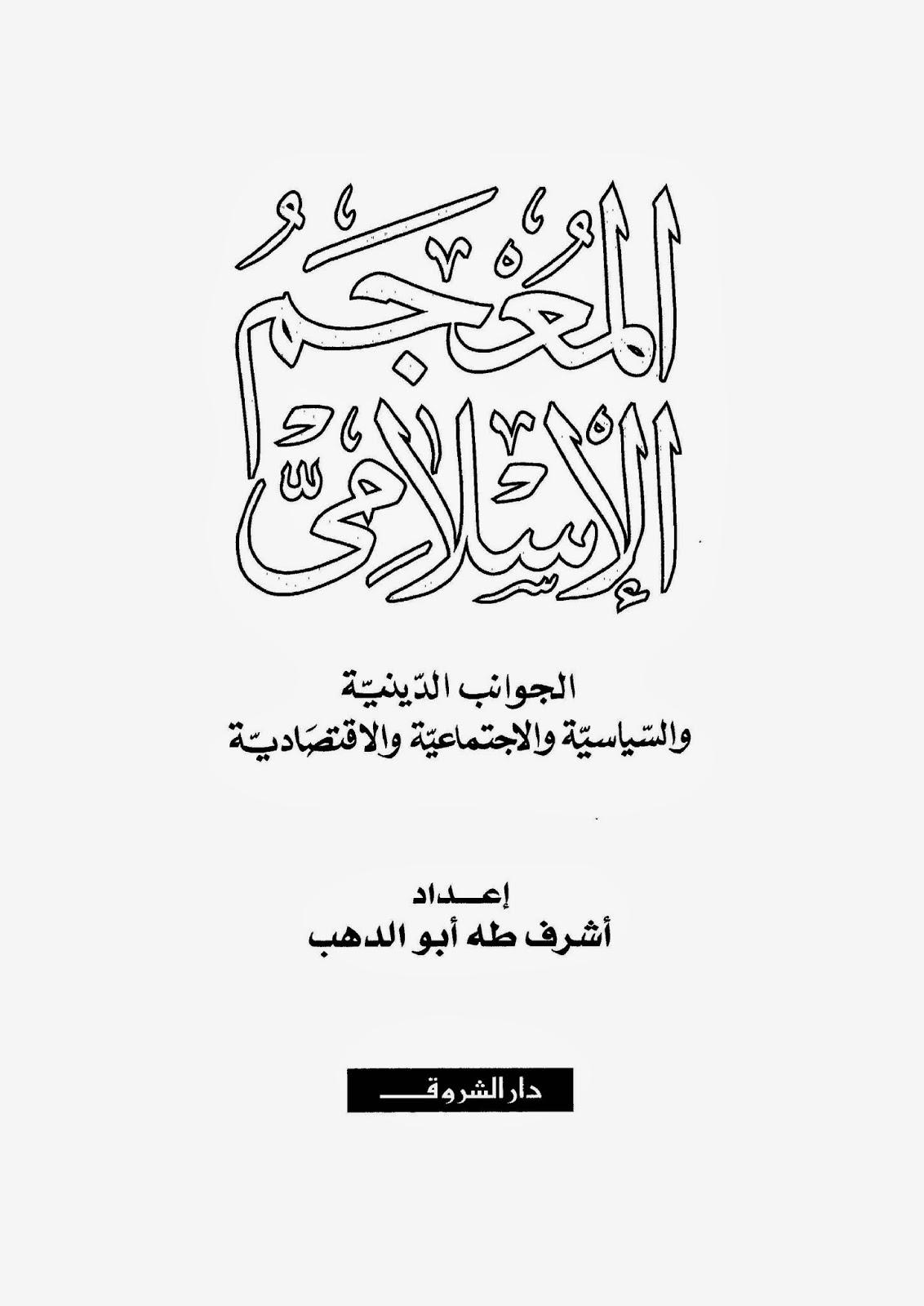 المعجم الإسلامي: الجوانب الدينية والسياسية والاجتماعية والاقتصادية - أشرف طه أبو الدهب pdf