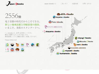 ジャパンイーブックス | Japan ebooks