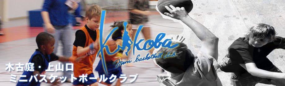 木古庭・上山口ミニバスケットボールクラブ