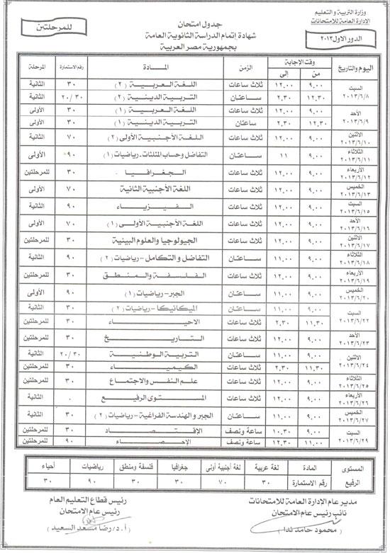 جدول امتحانات الثانوية العامة 2013