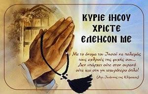 κυριε ιησου χριστε υιε του θεου ελεησον με τον αμαρτωλο