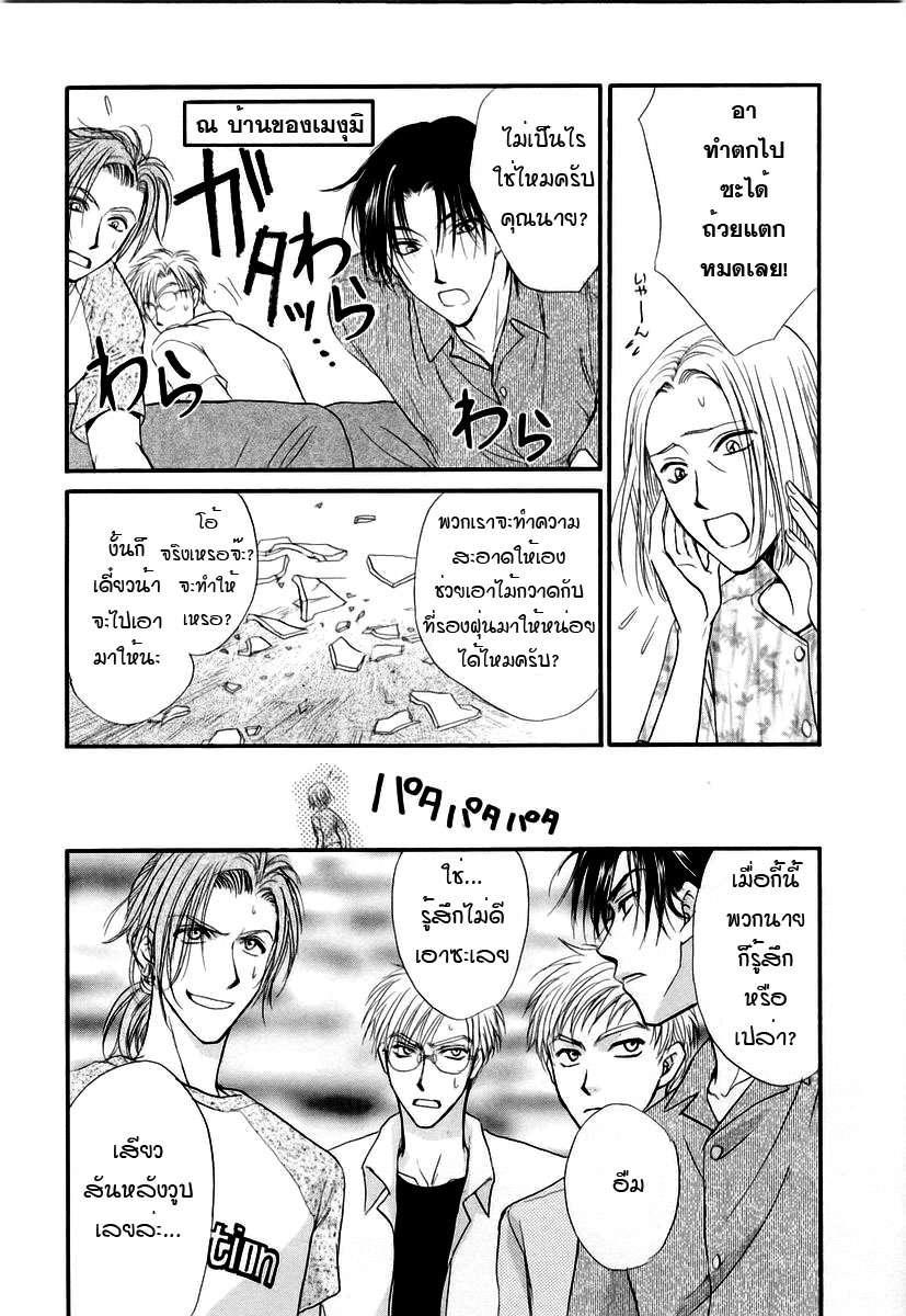 อ่านการ์ตูน Kakumei no Hi 5 ภาพที่ 34