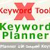 Keyword Tool أصبحت الآن Keyword Planner