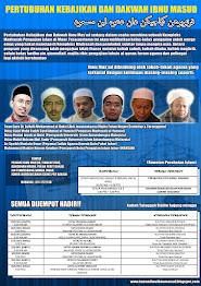 LEMBAGA PENASIHAT PERTUBUHAN KEBAJIKAN DAN DAKWAH IBNU MAS'UD (2010-2015)