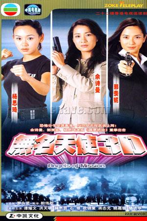 Những Thiên Sứ Vô Danh FFVN - Angels Of Mission FFVN (20/20) (2004)