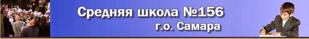 Официальный сайт МБОУ СОШ № 156