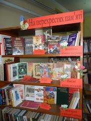 Книжкова виставка-спогад (до дня перемоги), (для юнацтва)