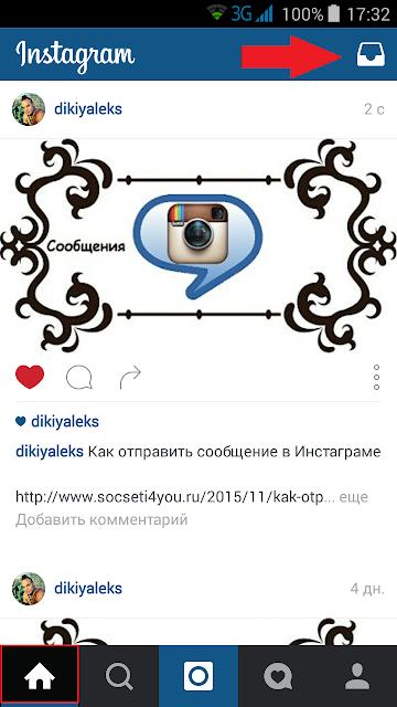 Диалоги Инстаграма