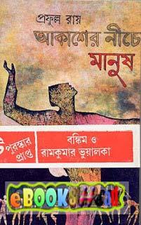 Akasher Niche Manush by Prafulla Roy