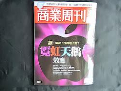 2011/9/1 商業周刊 (1241 期)報導 Eagle的 一張紙摺出愛情能量