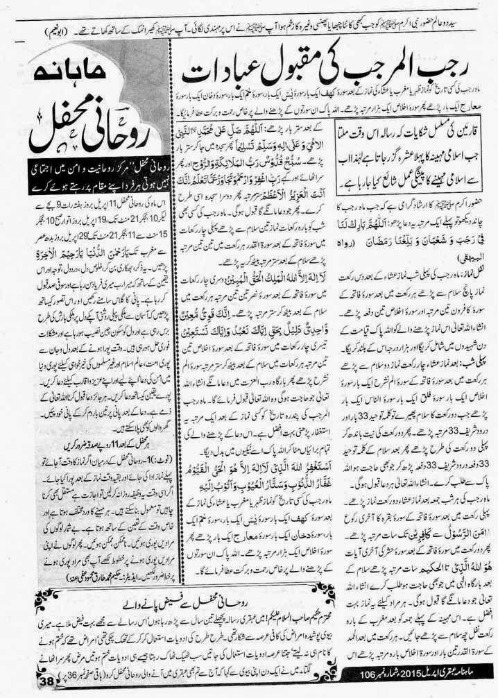 Rajabul Murajab Wazaif