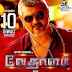 Vedalam Tamil Movie Review and Ratings - Siva, Ajith, Shruti Haasan, Lakshmi Menon