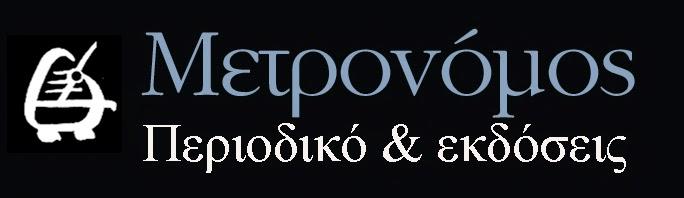 ΜΕΤΡΟΝΟΜΟΣ - Η ΙΣΤΟΣΕΛΙΔΑ