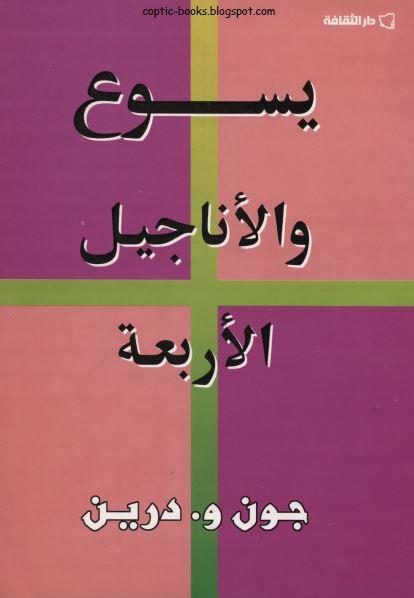 كتاب : يسوع و الاناجيل الاربعة  - جون و.درين