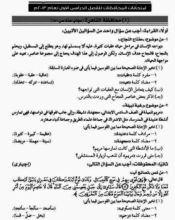 امتحان اللغة العربية محافظةالقاهرة للسادس الإبتدائى نصف العام ARA06-01-P1.jpg