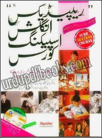 Rapidex English Speaking Courses In Urdu Pdf Download