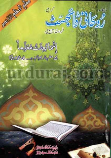 Rohani Digest February 2013 pdf