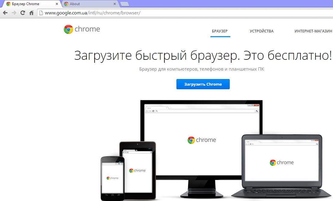 Страница загрузки Google Chrome в этом браузере