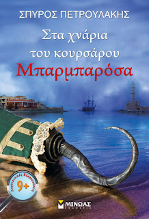 http://www.minoas.gr/book-3953.minoas