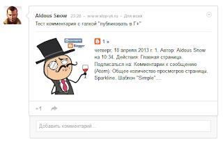 Опубликованный комментарий в Google Plus