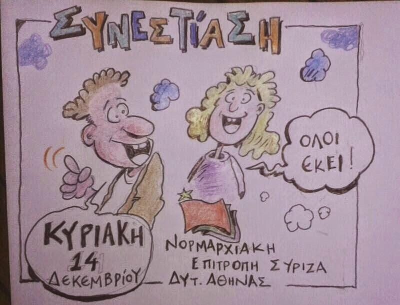 Συνεστίαση ΣΥΡΙΖΑ ΔΥΤΙΚΗΣ ΑΘΗΝΑΣ