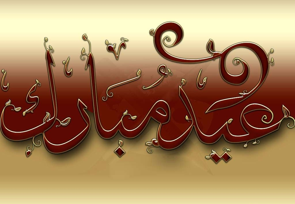 Fantastic Urdu Eid Al-Fitr Greeting - Eid+ul+Fitr+2013+Messages+Pictures+Wallpaper+SMS+URDU+HINDI+English+(4)  Best Photo Reference_932429 .jpg