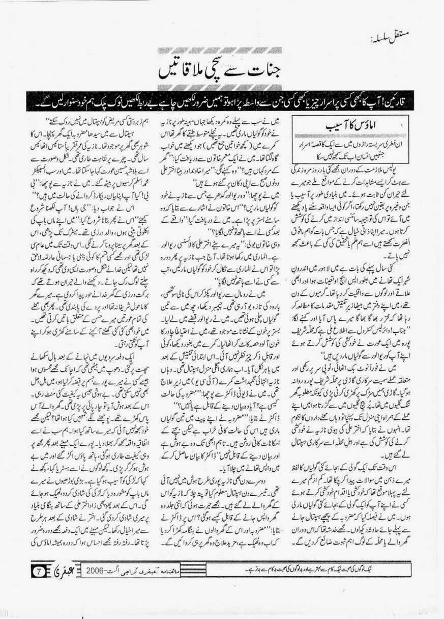 page 7 ubqari magazine august 2006