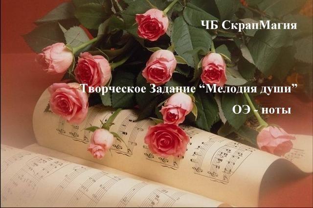 "+++ТЗ ""Мелодия души"" 15/06"