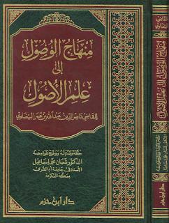 منهاج الوصول إلى علم الأصول - الإمام البيضاوي
