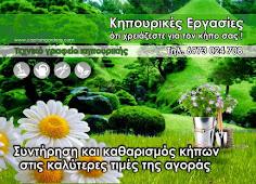 Τεχνικό Γραφείο Κηπουρικής 6973024708