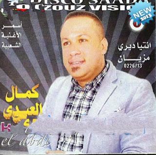 Kamal El Abdi-Ntiya Diri Mazyan