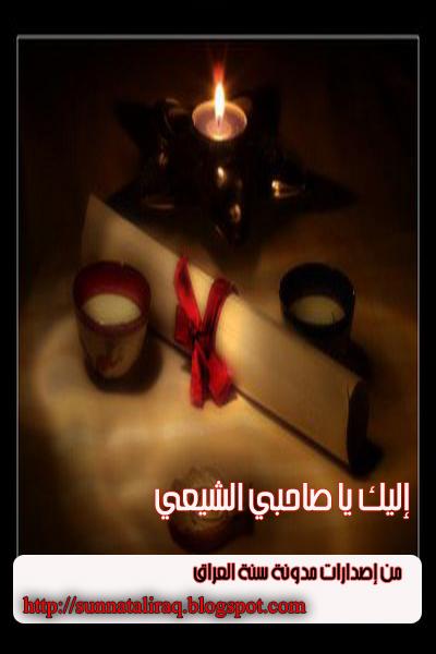 كتاب ( اليك يا صاحبي الشيعي ) - روابط مباشرة للتحميل المجاني