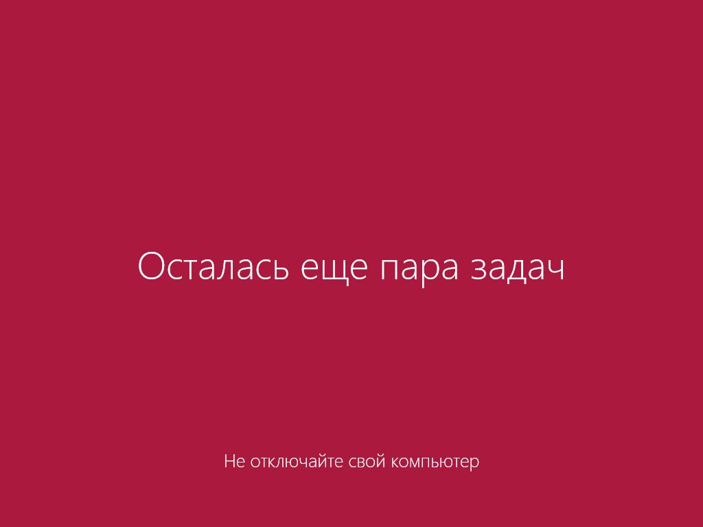 32_Установка Windows 8 - Осталась еще пара задач - Не отключайте свой компьютер.png