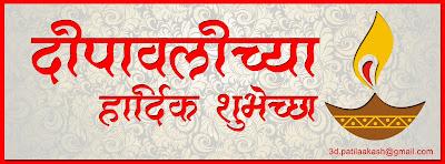dipawali, diwali, lamp, fest, festival, aakash patil, mimarathiap, 3d.patilaakash, narewadi