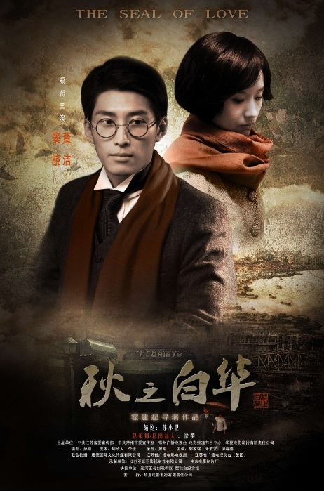 Con Dấu Tình Yêu - The Seal of Love (2011)