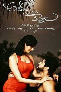 ADAVI KACHINA VENNALA TELUGU ONLINE MOVIE WATCH GOOD PRINT