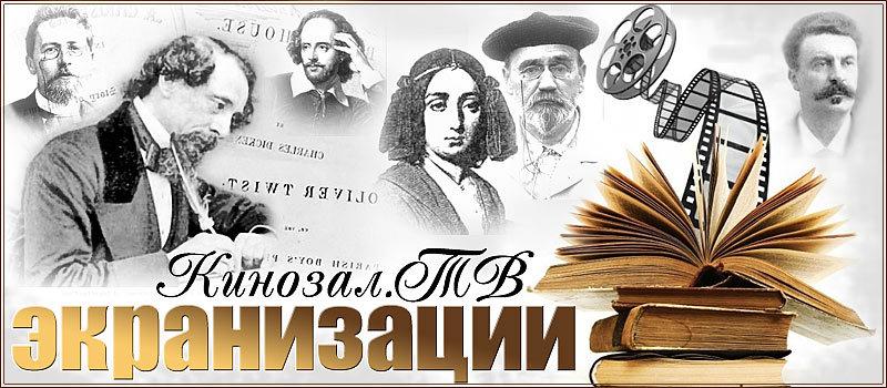 «Русская Литература И Кино» — 2001