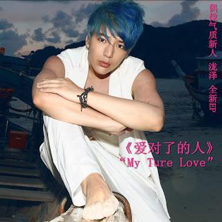 [EP] 愛對了的人 - 瀧澤