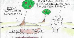 Η ΓΕΛΟΙΟΓΡΑΦΙΑ ΤΗΣ ΗΜΕΡΑΣ