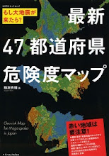 最新47都道府県危険度マップ