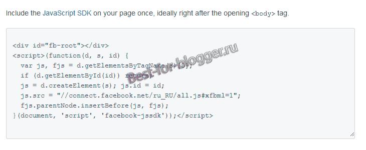 HTML5 Код 1 Facebook Like Box для Блоггер