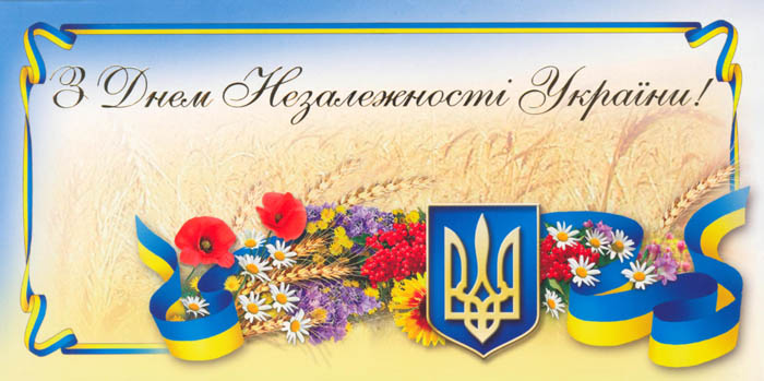З Днем незалежності рідні Українці