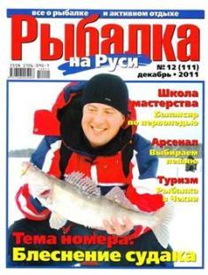 прогноз рыбака на неделю с искровка