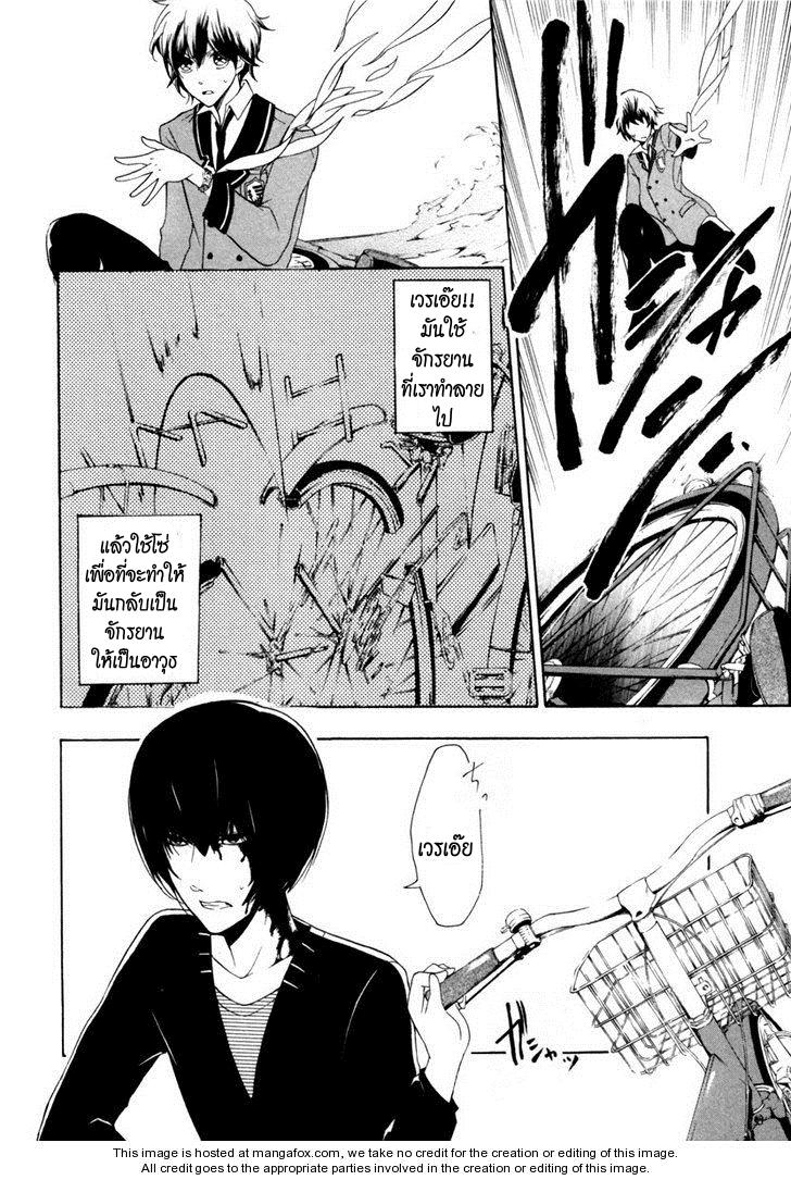 อ่านการ์ตูน Kataribe no Risuto 1 ภาพที่ 50