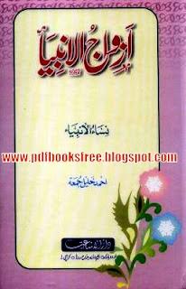Zawj-ul-Anbiya
