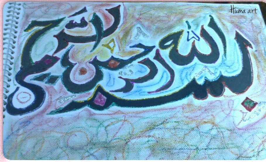 my drawing: bismillah calligraphy