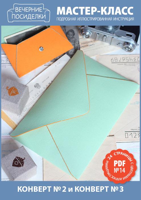 Изготовление конверта для денег мастер класс