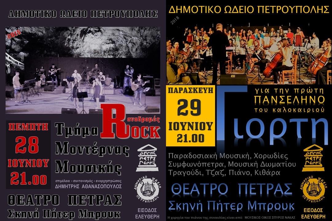 Θερινές συναυλίες στο Θέατρο Πέτρας 28 και 29 Ιουνίου 2018